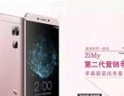 紫米商盟乐视2全网通营销手机2016必火项目月过万