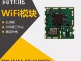 运动DVRTL8188FTV模块定制