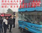 (西安到汉中汽车)大巴专线18829299355/西安豪华卧
