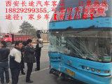 西安到邯郸的汽车 出行首选请拨打 18829299355