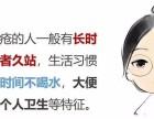 广州东大肛肠医院告诉你女性痔疮的初期表现有哪些?