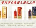 茅台国礼三件,厂家直销加盟 烟酒茶饮料