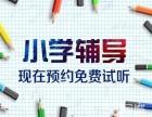 北京东城小学语文数学英语辅导哪家好?中小学辅导班排名