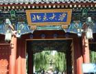 北京大学暑期 中高考提分 特训营