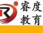 南京睿度教育人力资源师|理财规划师|企业培训师报名