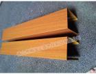 木纹U型铝方通生产厂家,南海木纹U型铝方通