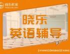 高三英语补课机构 苏州晓乐教育地址