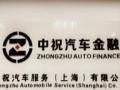 上海中祝汽车金融服务(上海)加盟 汽车租赁/买卖