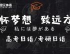 零基础学日语能不能学会苏州上元教育独墅湖校告诉你