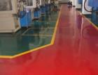 珠海市斗门区白蕉镇环氧地坪漆工程公司