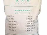 玉林长期供应高和牌溶剂型环氧树脂灌浆料 高强早强 厂家直销