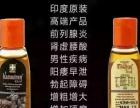 君必强皇帝油(印度神油)