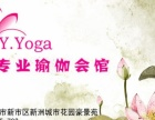 零基础专业瑜伽教练培训