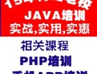 手机APP培训,嵌入式培训,JAVA培训,PHP培训