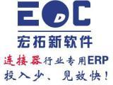 连接器ERP软件