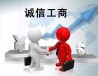 上海嘉定安亭代办营业执照