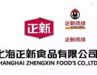 上海正新鸡排连锁炸鸡料理培训炸鸡加盟费多少钱