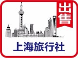 上海个人转让国内旅行社 国内旅行社 价格美丽