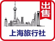 个人转让上海国际旅行社 出境旅行社