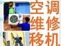 南通市空调移机/专业拆装(清洗)