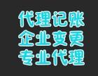 苏州专业注册公司 代理记账 注销 迁移 变更 年检 年报