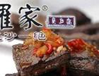 人气小吃加盟-罗家臭豆腐加盟费用多少钱
