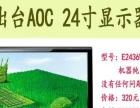 出台AOC 24寸液晶显示器一台