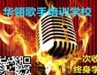 哪里学唱歌 专业声乐培训 专业K歌培训 华翎歌手