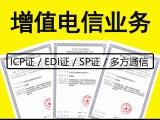 天津ICP许可证代办 时间短 低