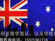 澳洲留学申请,澳洲签证办理