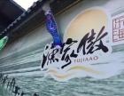 渔家傲滩涂赶海 海鲜大餐 渔家体验一日游 福州周边