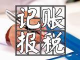 北京专业代理记账哪家专业