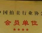 广州有真的在做拍卖的公司吗