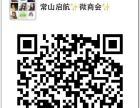 常山启航电子商务微信部培训会