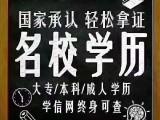 清溪大专学历去哪考