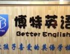 暑期英语,小学,学前,自然拼读课,来罗斯福,富海博特英语