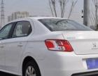 标致 301 2016款 1.6 自动 舒适版一一一分期购车,首
