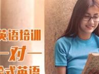 青山英语培训机构 零基础英语入门 到校免费试听
