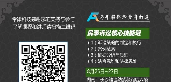8月25~27日《民事诉讼核心技能班》法律实务报名