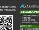 8月25~27日民事诉讼核心技能班法律实务报名