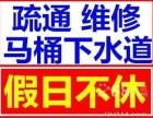 天津东丽区疏通下水道清理化粪池
