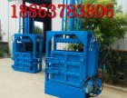江苏省苏州市废旧布条液压打包机废铝丝液压打包机多少钱