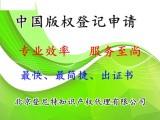 北京公司申请作品登记 北京版权登记申请时间