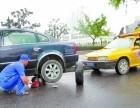 德州夜间汽车道路救援拖车脱困搭电补胎送油