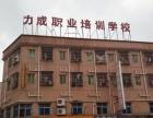 黄江镇田心村力成培训学校学电脑仓库管理
