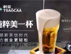TSAOCAA朝茶加盟 一起创造东方快消茶饮连锁的朝圣品牌
