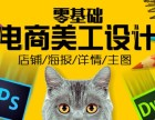 北京淘宝美工速成班 北京包装设计培训学校