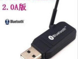 工厂特价直销 天线蓝牙适配器 2.0版本 USB蓝牙适配器 免驱