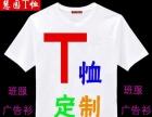 武汉文化衫加盟 男装 投资金额 1万元以下