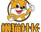 创业选择加入懒猫社长 - 山西太原加盟信息